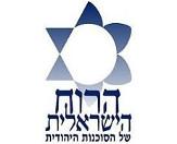| ניליביט - סוכנות לביטוח יצירתי [תרומה לקהילה] הרוח הישראלית